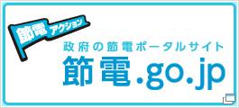 節電.go.jp